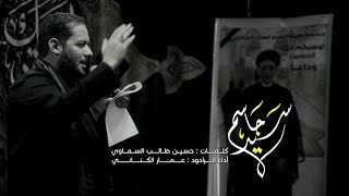 سيد جاسم | الملا عمار الكناني - عزاء هيئة الزهراء عليها السلام للعزاء المركزي - العراق- النجف الأشرف