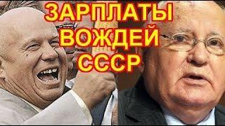 Зарплаты вождей в СССР