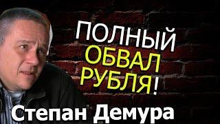 Степан Демура ПОЛНЫЙ ОБВАЛ РУБЛЯ