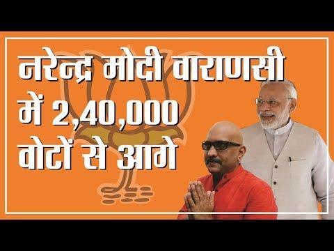 #ModiAaRahaHai मोदी जी वाराणासी मे  2,40,000 वोटों से आगे चल रहे है