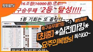 """[축구승무패7회] *최종마킹* """"과감하게 이변…"""