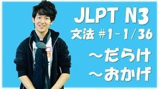 Japanese lessons JLPT N3 Grammar #1-1 [Nihongonomori Kento teacher]