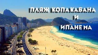 ПЛЯЖ КОПАКАБАНА и ИПАНЕМА| РИО ДЕ ЖАНЕЙРО| БРАЗИЛИЯ(, 2015-12-31T02:08:00.000Z)