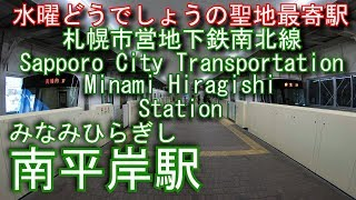 【水曜どうでしょうの聖地最寄駅】札幌市営地下鉄南北線 南平岸駅に登ってみた  Minami Hiragishi Station. Sapporo City Transportation