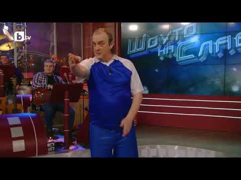 Шоуто на Слави: Гацо Бацов е провален футболист