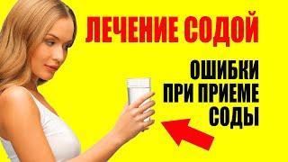 Лечение содой. Как правильно принимать соду по Неумывакину