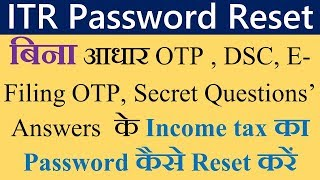 Income tax का Password कैसे Reset करें, How to Reset ITR e-filing Password  ?