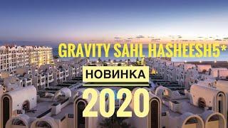 Новинка 2020 отель Gravity Sahl Hasheesh 5 Обзор отеля