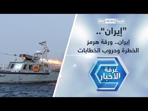 إيران.. ورقة هرمز الخطرة وحروب الخطابات  - نشر قبل 7 ساعة