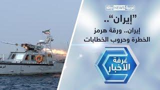 إيران.. ورقة هرمز الخطرة وحروب الخطابات