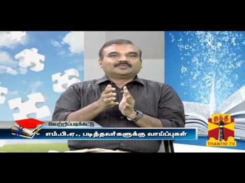 VETTRIPADIKATTU - Job Opportunities for MBA graduates 28.11.2013 THANTHI TV