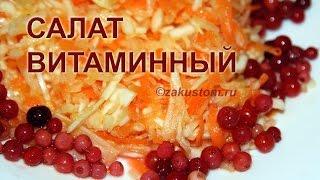 Салат Витаминный из свежей капусты с морковью