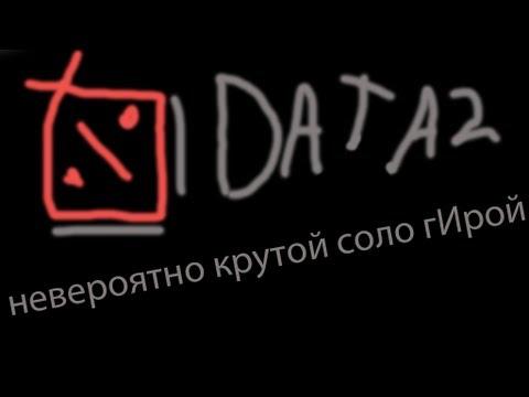 Data 2 - невероятно крутой соло Гирой  горит очяг