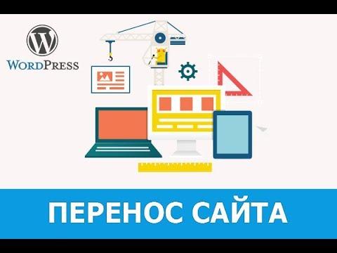 Перенос сайта вордпресс хостинг бесплатный хостинг быстро