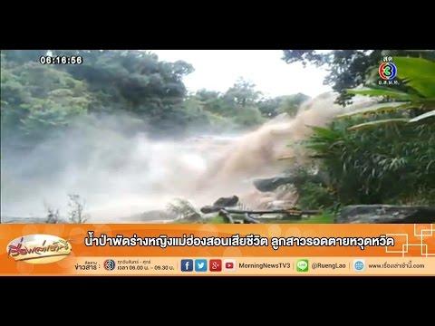 เรื่องเล่าเช้านี้ น้ำป่าพัดร่างหญิงแม่ฮ่องสอนเสียชีวิต ลูกสาวรอดตายหวุดหวิด (30 ก.ย.57)