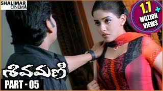 Shivamani Telugu Movie || Part 05/12 || Nagarjuna, Asin, Rakshita || Shalimarcinema