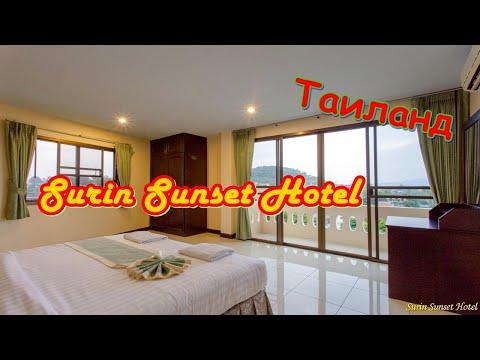 Surin Sunset Hotel.Таиланд. Пхукет.