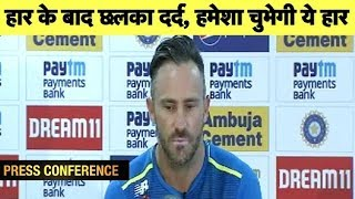 Faf Du Plessis: India Tour Caused Mental Scars | Ind vs SA | Sports Tak
