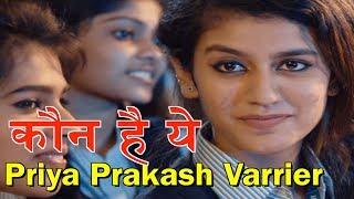 Priya Prakash Varrier के Viral Video || इंटरनेट पर बवाल मचा रहा है| Oru Adaar Love