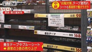 台風対策のブルーシートやテープ 軒並み売り切れ(19/10/11)