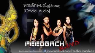 พระลักษมณ์ (ผู้เสียสละ) - Feedback Band [Official Audio]