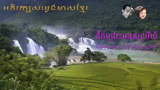 khmer song | sin sisamouth | pen ron | souvenir of waterfall