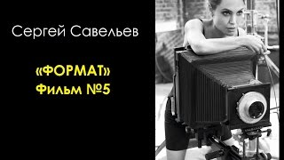С.В. Савельев о новой книге «ФОРМАТ». Фильм №5