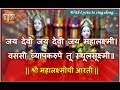 जय देवी जय देवी जय महालक्ष्मी। वससी व्यापकरुपे तू स्थूलसूक्ष्मी| With lyrics to sing along