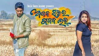 Muskil hai jeena full song ajab sanju ra gajab love new song//Babushan&diptirekha//smile dance