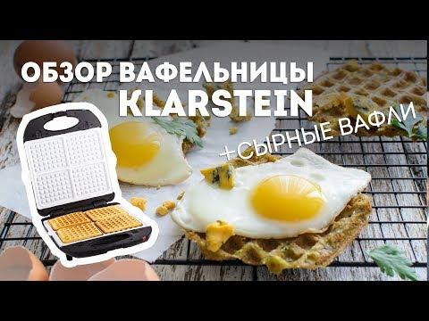 Сырные Вафли. Вафельница Klarstein Обзор🍴Жизнь - Вкусная!