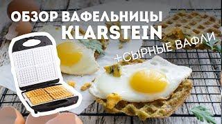 сырные Вафли. Вафельница Klarstein ОбзорЖизнь - Вкусная!