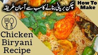 Food Fusion Recipe | Ramzan Recipe | Chicken Biryani Recipe | Cooking Recipes In Urdu