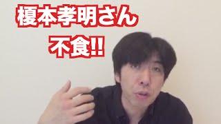 榎本孝明さんが不食、何と何も食べていない日々をすごしているそうなん...