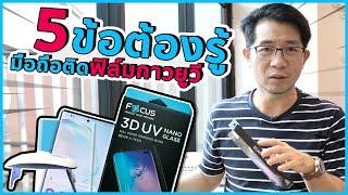 5 ข้อต้องรู้ ก่อนมือถือจะติดฟิล์มกาว UV | Focus 3D UV Nano Glass
