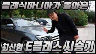 클래식카 마니아의 최신형 벤츠 탐방기~ W213 시승기