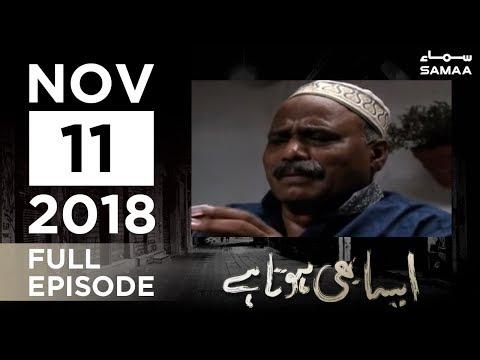 Ghareeb Boxer ka Beta  | Aisa Bhi Hota Hai | SAMAA TV | 11 Dec,2018
