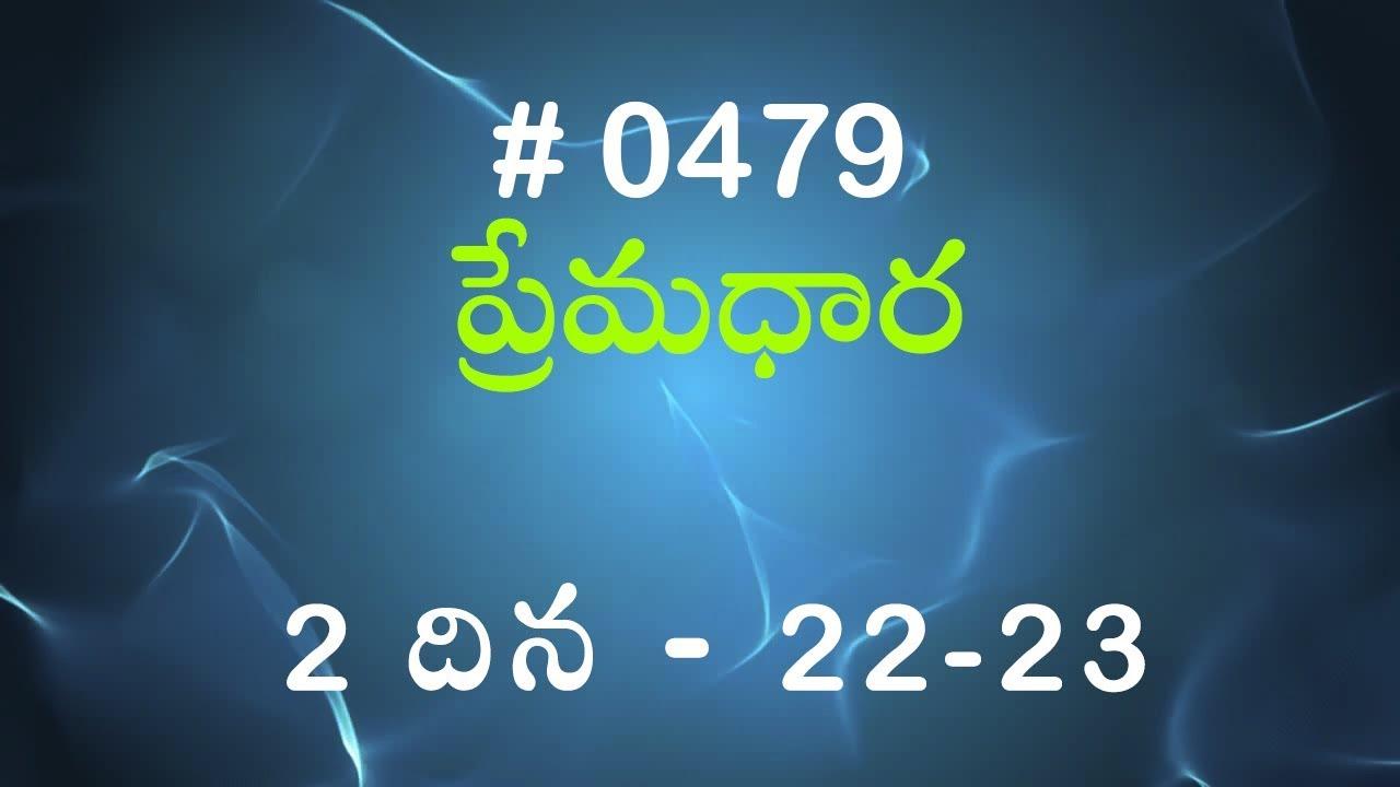 2 దినవృత్తాంతములు 22-23 (#479) Telugu Bible Study Premadhara