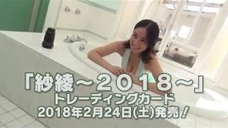 2018年2月24日発売!紗綾の最新トレカは撮り下ろしカットが満載!撮影時...