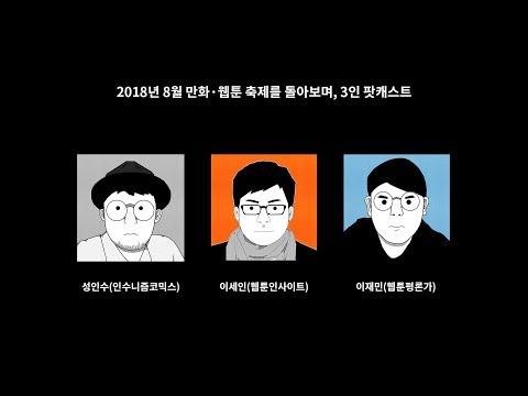 2018년 3대 웹툰·만화 축제 리뷰 - 코믹콘, 부천국제만화축제, SICAF