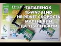 Обзор и подключение WI-FI PCI Express Adapter TP LINK TL-WN781ND