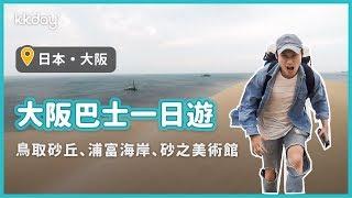 【日本旅遊攻略】大阪巴士一日遊,鳥取砂丘、浦富海岸巡航、砂之美術館|KKday