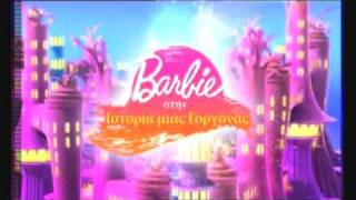Ivi Adamou - I Vasilissa Ton Okeanon (Soundtrack of Barbie's Movie March 2010)
