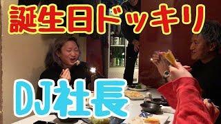 【レペゼン地球】DJ社長に誕生日ドッキリwithイニエスタbot