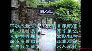 【至寶真經】 ~ 粵語讀經 (中文字幕)