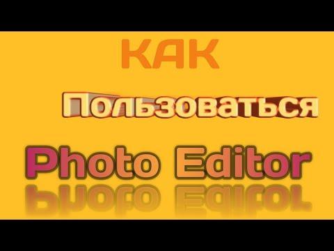 🤔Как пользоваться Photo Editor🔥/Как