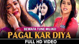 SS Productoin Bewafa Tune Mujko Pagal Kar Diya Song | sade song | viral song | tik tok viral songs