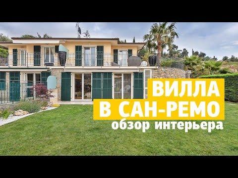 Обзор интерьера виллы в Сан-Ремо. Дом дизайнеров. Дизайн интерьера на Лигурийском побережье Италии