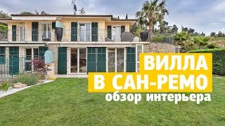 Обзор интерьера виллы в Сан-Ремо. Дом дизайнеров. Дизайн интерьера на Лигурийском побережье Италии.