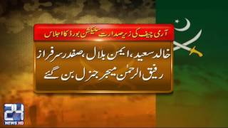 37 Brigadiers of Pak Army promoted to Major General rank