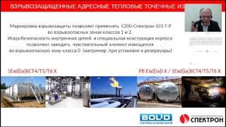 вебинар: Взрывозащищенные адресные пожарные извещатели С2000-Спектрон